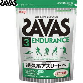 ザバス タイプ3 エンデュランス バニラ味 1155g 【 明治 SAVASザバス 】[ スポーツ サプリメント トレーニング エネルギー補給 プロテイン アミノ酸 ]