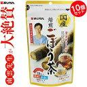 国産焙煎ごぼう茶 20包×10 (あじかん 送料無料 食物繊維 ダイエット カテキン カフェイン サポニン ポリフェノール …