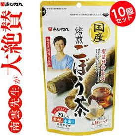 国産焙煎ごぼう茶 20包×10 *あじかん 健康茶