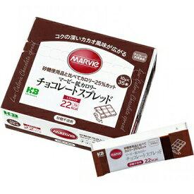 マービー 低カロリー チョコレートスプレッド スティックタイプ 10g×35本 【 H+Bライフサイエンス マービー 】[ ダイエット バランス栄養食 砂糖 甘さ控えめ 低カロリー カロリーコントロール 健康維持 おすすめ ]