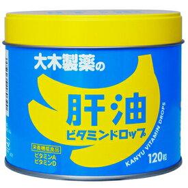 肝油ビタミンドロップ 120粒 (栄養機能食品)(大木製薬 サプリ サプリメント スポーツ リフレッシュ マルチビタミン ビタミン ミネラル 肌荒れ 美容 おすすめ)