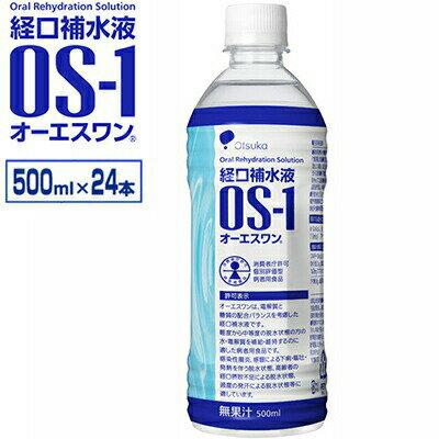 大塚製薬工場OS−1 オーエスワン 500ML×24本