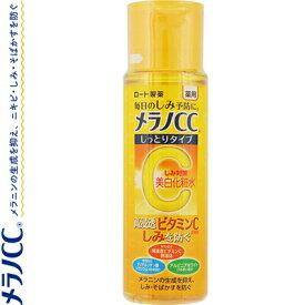 メラノCC 薬用しみ対策 保湿クリーム 23G (医薬部外品) 【 ロート製薬 メラノCC 】[ 基礎化粧品 スキンケア 潤い うるおい 保湿 モイスチャー 美白 美肌 おすすめ ]