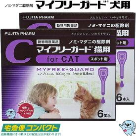 マイフリーガード 猫用 スポット剤 6本入×2箱 (動物用医薬品)(送料無料 フジタ製薬 フィプロニル ノミ マダニ シラミ 駆除剤)