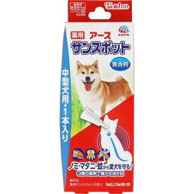 薬用アース サンスポット 中型犬用 1.6g×1本 (動物用医薬部外品) 【 アース・バイオケミカル 】