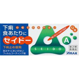 アラクス セイドーA 12錠 (第2類医薬品)