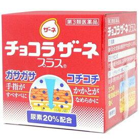 エーザイ チョコラ ザーネプラス 60g (第3類医薬品)