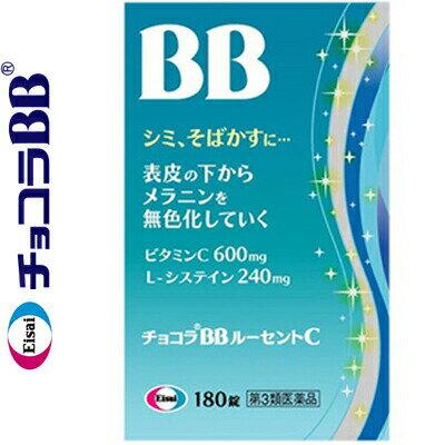 エーザイ チョコラBB ルーセントC 180錠 (第3類医薬品)