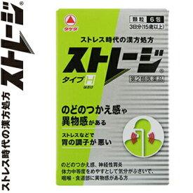 武田薬品工業 ストレージタイプH 6包 (第2類医薬品)