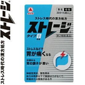 武田薬品工業 ストレージタイプI 6包 (第2類医薬品)