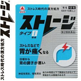 武田薬品工業 ストレージタイプI 12包 (第2類医薬品)