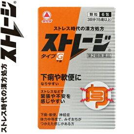 武田薬品工業 ストレージタイプG 6包 (第2類医薬品)