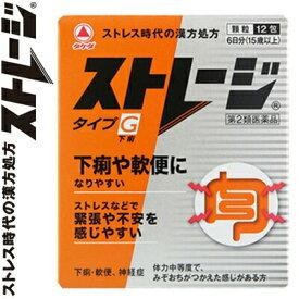 武田薬品工業 ストレージタイプG 12包 (第2類医薬品)