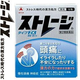 武田薬品工業 ストレージ タイプZK 12包 (第2類医薬品)