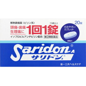 第一三共ヘルスケア サリドンA 20錠 (指定第2類医薬品)