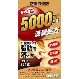 阪本漢法製薬 アンラビリGOLD 264錠 (第2類医薬品)