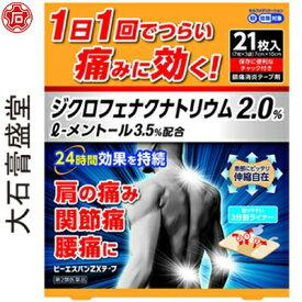 大石膏盛堂 ビーエスバンZXテープ 21枚 (第2類医薬品)