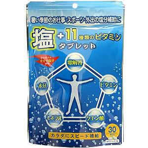 塩タブレット 30粒 (笑顔研究所 タブレット菓子 ラムネ菓子)