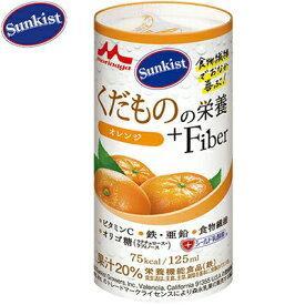 サンキスト くだものの栄養+Fiber オレンジ 125mL 【 クリニコ サンキスト 】[ ビタミン含有飲料 ビタミンドリンク ビタミンウォーター ]