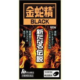 金蛇精BLACK 新たなる伝説 60粒 (明治薬品 送料無料 サプリメント 精力サプリ 男の活力サプリ 疲労回復)