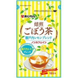 焙煎ごぼう茶 瀬戸内レモンブレンド 15包 (あじかん 送料無料 健康茶 カテキン 食物繊維 ダイエット)
