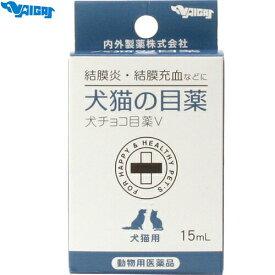 犬チョコ目薬V 犬猫の目薬 犬猫用 15mL ( 動物用医薬品 内外製薬 )