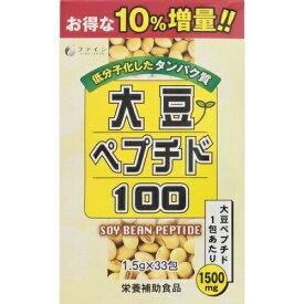 大豆ペプチド100 1.5g×33包 【 ファイン 】[ サプリメント 健康維持 大豆 レシチン イソフラボン ]
