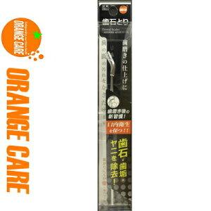 オレンジケア 歯石とり 1個 *オレンジケア ORANGE CARE オーラルケア 口腔ケア