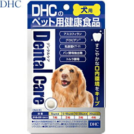 デンタルケア 愛犬用 60粒 ( DHC )
