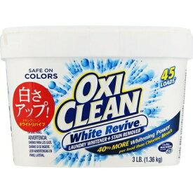 オキシクリーン ホワイトリバイブ 粉末タイプ 1360g ( グラフィコ )