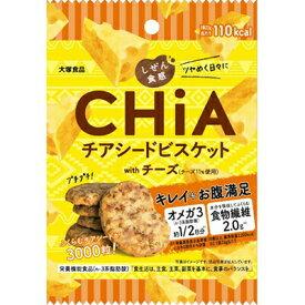 しぜん食感 CHiA チーズ 23g 【 大塚食品 】[ ダイエット バランス栄養食 低カロリー ヘルシー ]