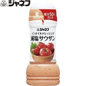ジャネフ ノンオイルドレッシング 減塩サウザン 200mL ( キユーピー ジャネフ )