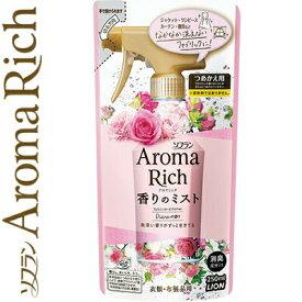 ソフラン アロマリッチ 香りのミスト ダイアナの香り つめかえ用/詰め替え用 250mL *ライオン 衣類のお手入れ 芳香剤 芳香 消臭スプレー 消臭ミスト おすすめ