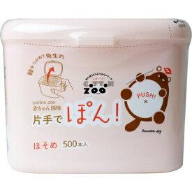 コットンZOO 赤ちゃん綿棒 片手でぽん ほそめ 500本 ( 平和メディク )
