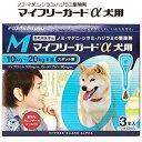 マイフリーガードα 犬用M スポット剤 3本入 (動物用医薬品)(フジタ製薬 10-20kg未満 フィプロニル ノミ マダニ シ…