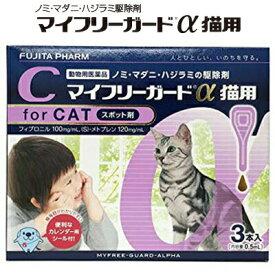 マイフリーガードα 猫用 スポット剤 3本入 (動物用医薬品)(送料無料 フジタ製薬 フィプロニル ノミ マダニ シラミ 駆除剤)