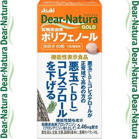 ディアナチュラ ゴールド 松樹皮由来 ポリフェノール 60粒 ( 機能性表示食品 アサヒグループ食品 ディアナチュラ )