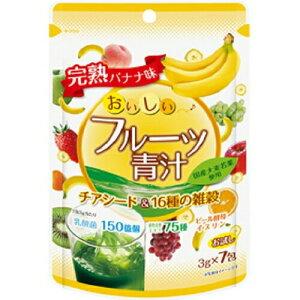 おいしいフルーツ青汁 チアシード&16種の雑穀 3g×7包 ( ユーワ )