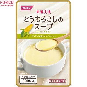栄養支援 とうもろこしのスープ 200mL ( ホリカフーズ )