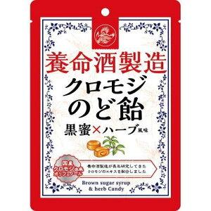 クロモジのど飴 黒蜜×ハーブ風味 76g ( 養命酒酒造 )