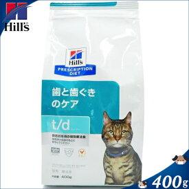 ヒルズ t/d 歯と歯ぐきのケア チキン(ドライ) 400g [猫用]