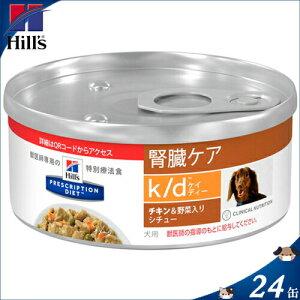 ヒルズ k/d 腎臓ケア チキン&野菜入りシチュー(缶) 156g×24 [犬用]