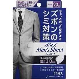 ポイズ メンズシート 少量用 20cc 11枚 ( 日本製紙クレシア ポイズ )