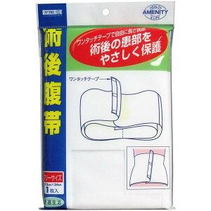 カワモト 術後腹帯 マジックテープ付き フリーサイズ 1枚 ( 川本産業 )