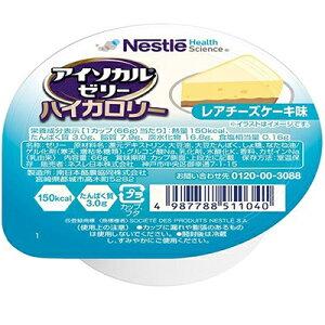 アイソカルゼリー ハイカロリー レアチーズケーキ味 66g ( ネスレ )