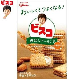 ビスコ 小麦胚芽入り 香ばしアーモンド 15枚 *江崎グリコ ビスコ