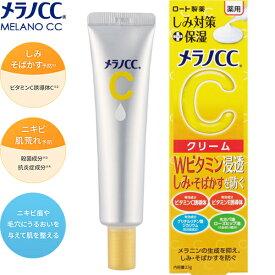 メラノCC 薬用しみ対策 保湿クリーム 23G *医薬部外品 ロート製薬 メラノCC 基礎化粧品 スキンケア 保湿 モイスチャー