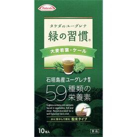 タケダのユーグレナ 緑の習慣 大麦若葉・ケール 10包 *アリナミン製薬