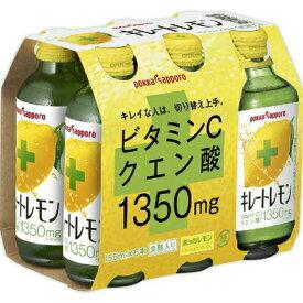 キレートレモン 155mL×6 【 ポッカサッポロフード&ビバレッジ 】[ 機能性飲料 ビタミン ビタミン含有飲料 ビタミンドリンク ビタミンウォーター おすすめ ]