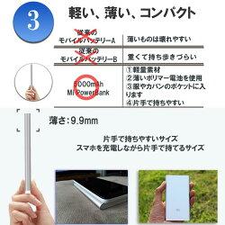 【送料無料!】【安心1年保証付き】5000mAhMiPowerBank(シルバー)|Xiaomi(小米、シャオミ)モバイルバッテリーiPhoneiPadAndroid軽量薄型大容量Xiaomi正規品